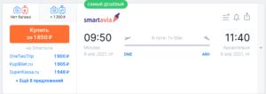 Полёты из Москвы и Петербурга в Архангельск от 1850 рублей.