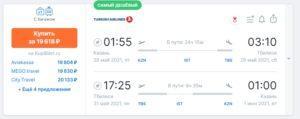 Билеты в Грузию из Москвы, Питера и Казани в мае от 15600 рублей туда-обратно