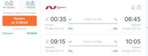 Из Казани в Бишкек от 2900 рублей в одну сторону или от 12000 туда-обратно