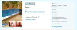 Тур на 7 ночей из Москвы в Сочи на 8 марта всего за 4000 рублей с человека