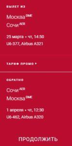 Скидка 20% от Уральских авиалиний на 8 марта