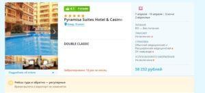 Короткий тур в Египет из Москвы в апреле за 28 тыс рублей с человека
