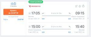 Прямые рейсы на Дальний Восток из Москвы летом от 20 тыс рублей