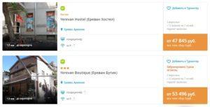 Тур из Москвы в Армению на неделю в апреле от 23 тыс рублей