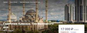 Экскурсионные туры по России с кэшбэком от 6700 рублей