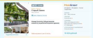Короткий тур в Крым в конце апреля из Москвы от 8000 рублей