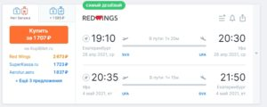 Распродажа Red Wings: билеты от 1000 рублей