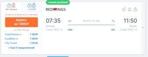 Полеты из Москвы от 1000 рублей