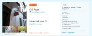 Небольшой тур в Танзанию из Москвы от 18 тыс рублей