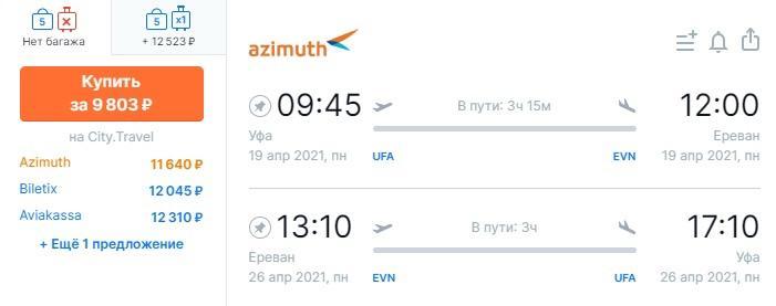 Азимут: из Уфы в Ереван прямыми рейсами от 9800 рублей за билеты туда - обратно