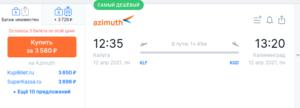 Скидки от Азимута на перелеты по России в апреле. Цены от 588 рублей.