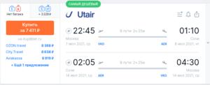 Летим из Москвы в Геленджик и Сочи в мае и летом от 4490 рублей!