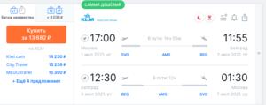 Полеты из Москвы в Сербию летом от 13 600 рублей в обе стороны!
