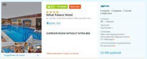 Неделя в ОАЭ из Петербурга в апреле всего от 27 тыс рублей с человека