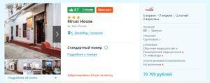 12 ночей в Танзании из Москвы от 35 тыс рублей с человека