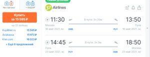Рейсы в Хорватию на весну-лето от 15 000 рублей туда-обратно