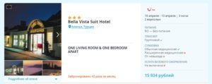 Горящие туры в Турцию из Мск и Спб на 5 ночей от 7900 рублей