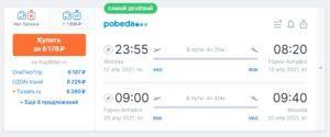 Из Москвы на Алтай за 6000 рублей туда-обратно