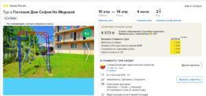 Тур в Сочи из Москвы на 4 ночи всего за 4300 рублей