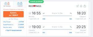 Распродажа от Red Wings: билеты от 999 рублей