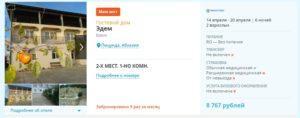 Горящий тур из Москвы в Абхазию от 4300 рублей с человека