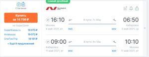 Рейсы в Хабаровск из Москвы от 14750 рублей туда-обратно