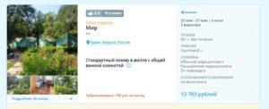 Туры с кешбэком из Москвы от 7000 рублей