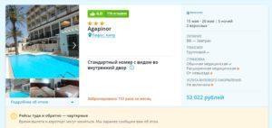 Тур на 5 ночей из Петербурга на Кипр в мае от 25 тыс руб/чел