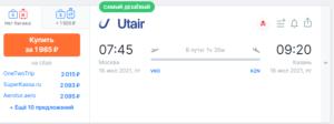 Из Москвы в Казань летом от 1199 рублей!