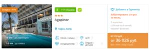 6 ночей на солнечном Кипре из Петербурга от 18 000 рублей с человека!