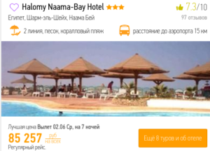 """Из Москвы на 7 ночей в отель 4* """"все включено"""" в жарком Египте  за 35 000 рублей  с человека!"""