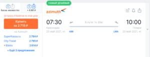 В Армению из Краснодара, Минеральных Вод и Сочи от 3900 рублей.