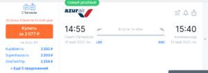 Из Москвы и Петербурга в Калининград от 1200 рублей. Вылеты скоро!