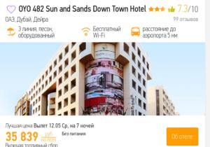 Тур на неделю из Петербурга в Дубай за 17900 рублей с человека!