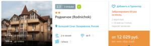Короткие туры из Москвы в Сочи от 5100 рублей за человека!