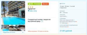 Горящий тур на Кипр из Спб от 13500 рублей на 5 ночей