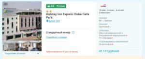 Тур из Ростова в Дубай на 6 ночей от 20 тыс рублей с завтраком