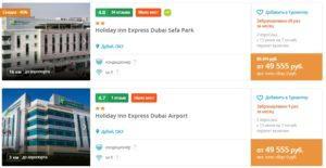 Тур в Дубай из Москвы от 21 тыс рублей на 3/7 ночей