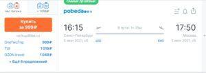 Полеты между Москвой и Питером за 999 рублей