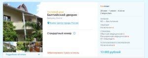 Из Москвы и Казани короткие туры в Анапу от 6500 рублей