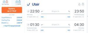 Из Москвы в Калининград всего за 2770 рублей туда-обратно