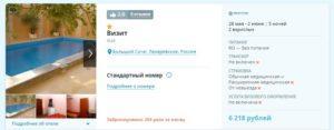 Горящий тур в Сочи на 5 ночей из Москвы от 6200 рублей на двоих