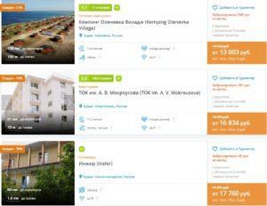 Из Питера в Крым на 5 ночей от 6500руб/чел