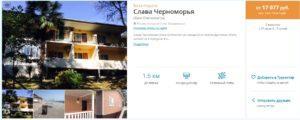 Туры из Москвы в Сочи от 8500руб/человек за 5 ночей
