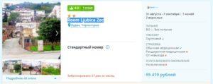Черногория на неделю из Москвы в августе-сентябре от 27500 рублей с человека