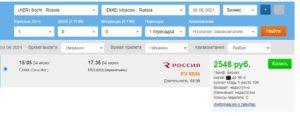 Бизнес-класс из Сочи в Москву за 2500 рублей!