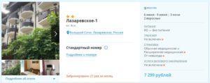 С кешбэком в Сочи из Москвы за 3000 рублей с человека