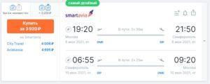 Билеты в Крым за 3920 рублей туда-обратно из Москвы