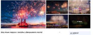 """Где смотреть на """"Алые паруса"""" в Санкт-Петербурге 2021"""