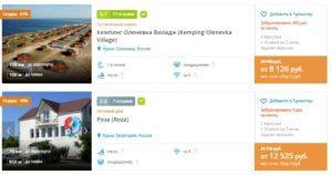 Туры на 3 ночи в Крым из Спб и Мск всего от 4000 рублей с человека